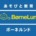 bornelund-logo