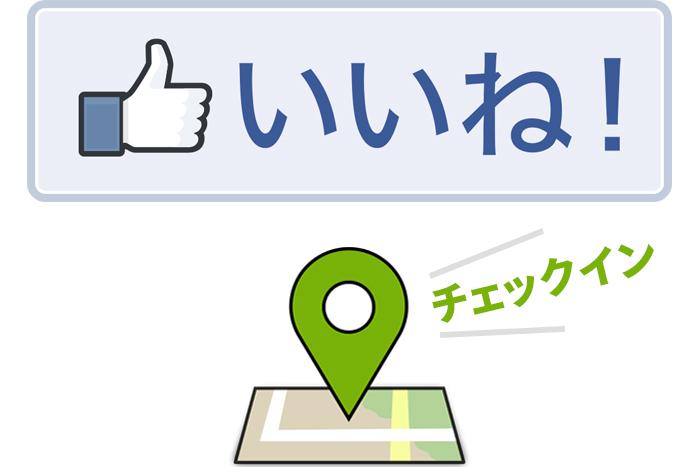 Facebookチェックイン